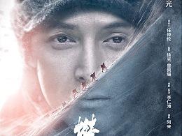 电影《攀登者》胡歌饰阳光 人物海报