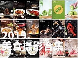 2019年美食摄影合集「H-TANG 绘唐设计」