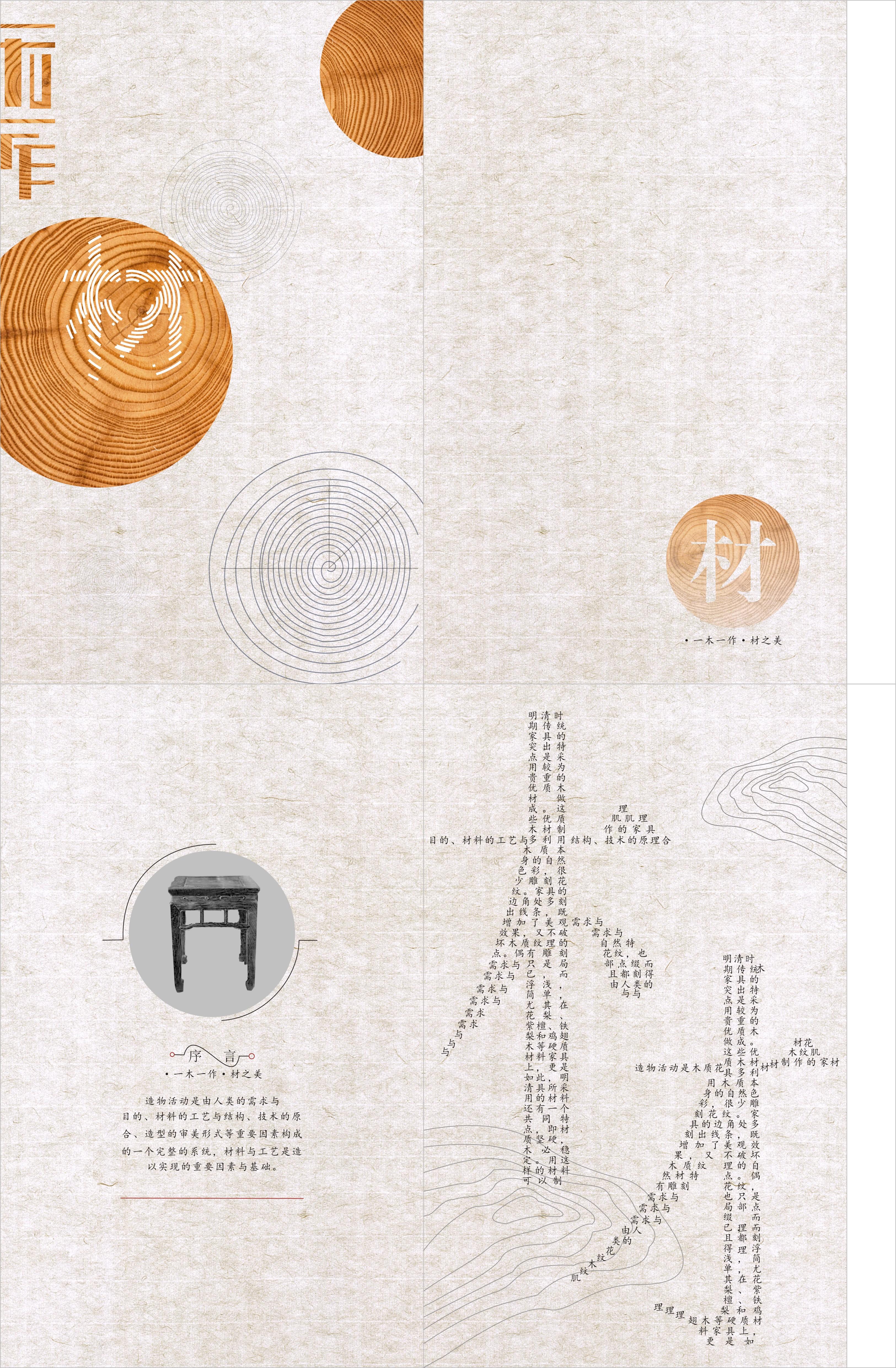 《一木一作系列书籍装帧设计》河南城建学院 谷浩杰
