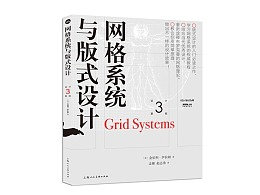 重温设计基础三大课程之三 网格系统与版式设计