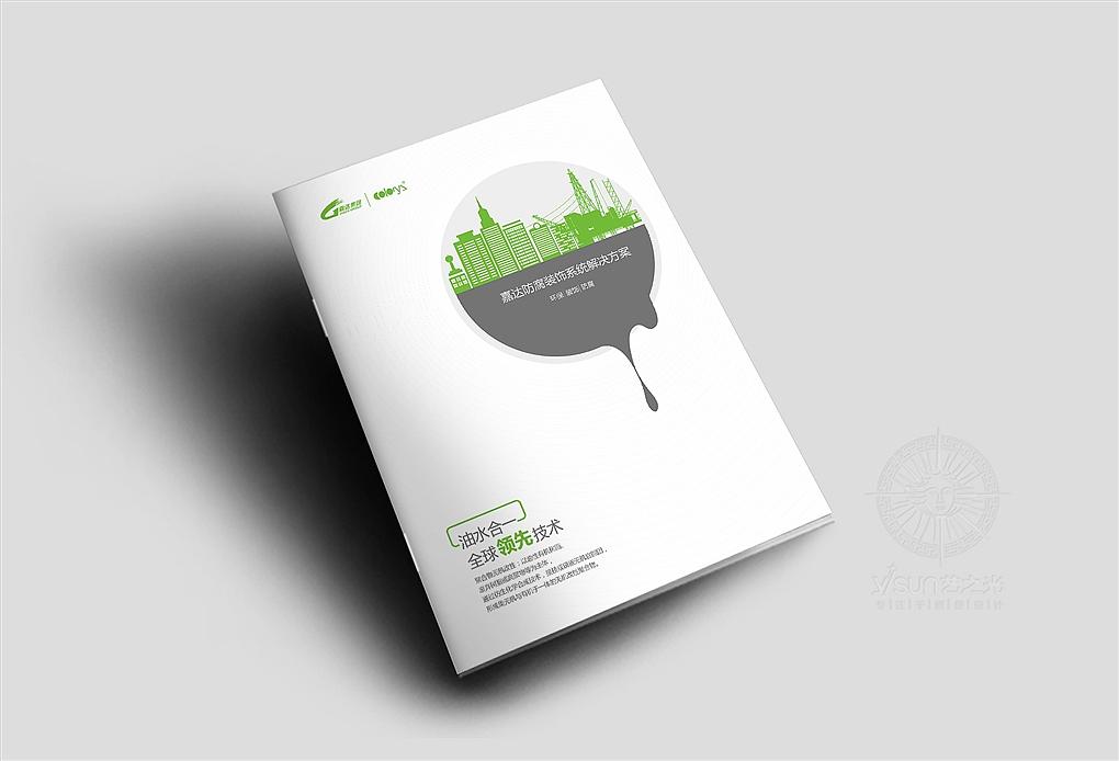 新能源画册设计,技能环保画册设计,产品画册设计,深圳