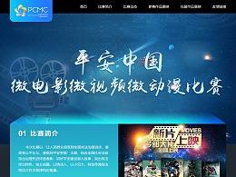 平安中国微电影微视频比赛网站