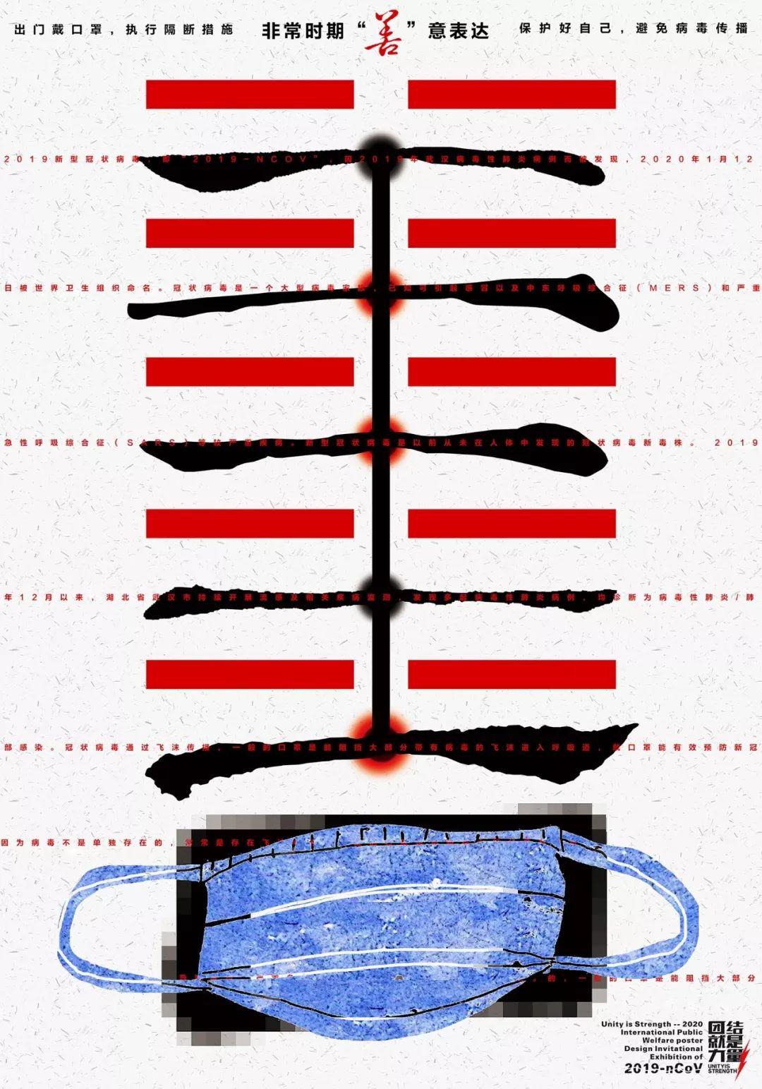 """团结就是力量——2020抗击""""新型冠状病毒""""国际公益海报设计邀请展纪实合集一插图(22)"""