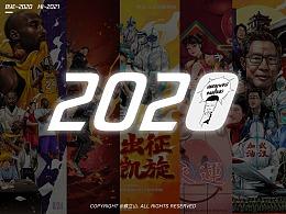 #2020插画总结#