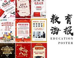 教育海报整理