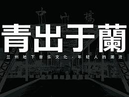 青出于蘭——兰州地下音乐人专题记录片