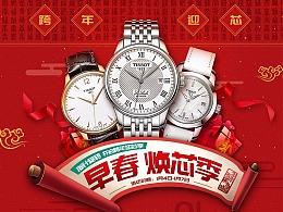 电商设计-天猫官方活动页-天梭手表