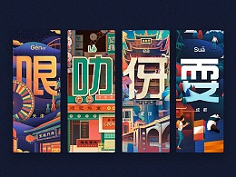 自如开城四张插画海报 -《 天津、武汉、广州、成都》
