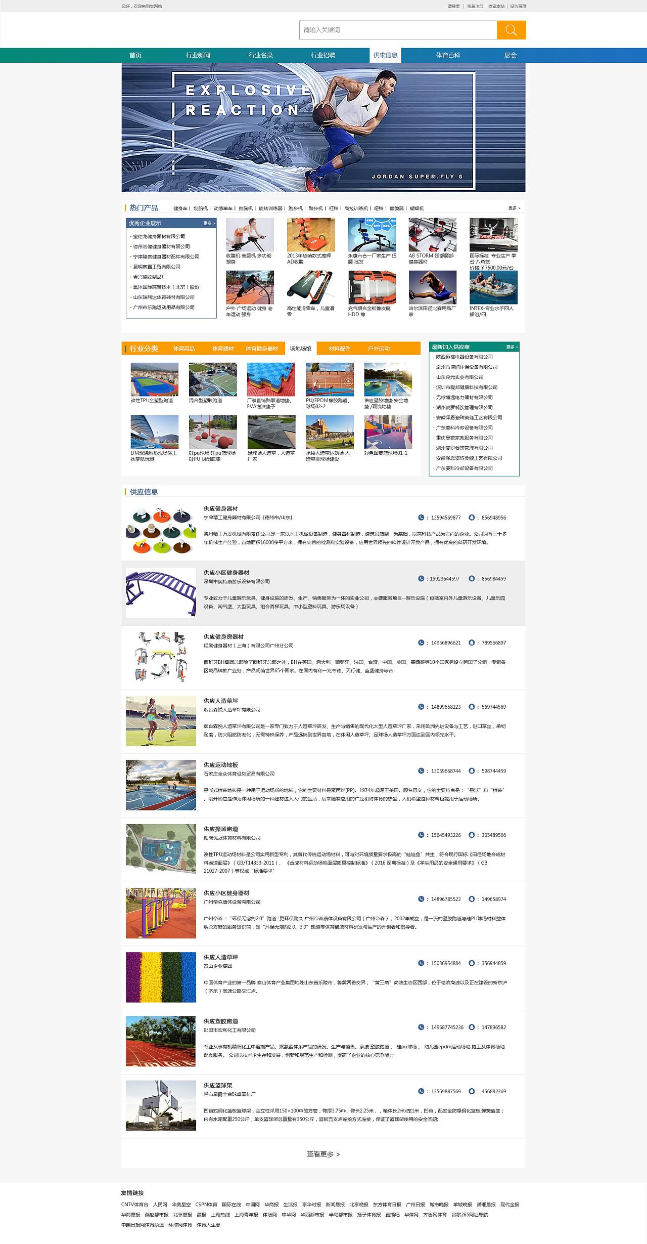体育资讯_体育资讯网站 网页 门户/社交 WUKONG66 - 原创作品 - 站酷 (ZCOOL)