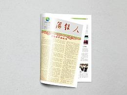 报纸:公司内刊