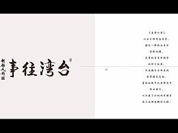 台湾往事  电视剧 LOGO+PW分镜图