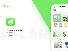 节气食光&美食菜谱app交互设计-毕设作品 | by SangSir