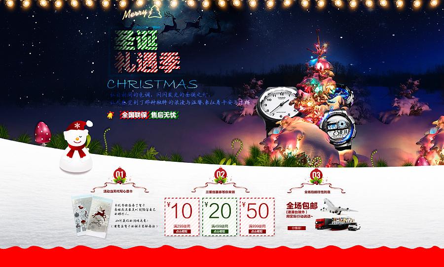 圣诞节 双旦 元旦1212年度盛典 双12预售 双十二 水钻图片