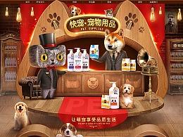 宠物用品页面