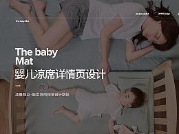 造视创意广告-婴儿凉席详情页设计