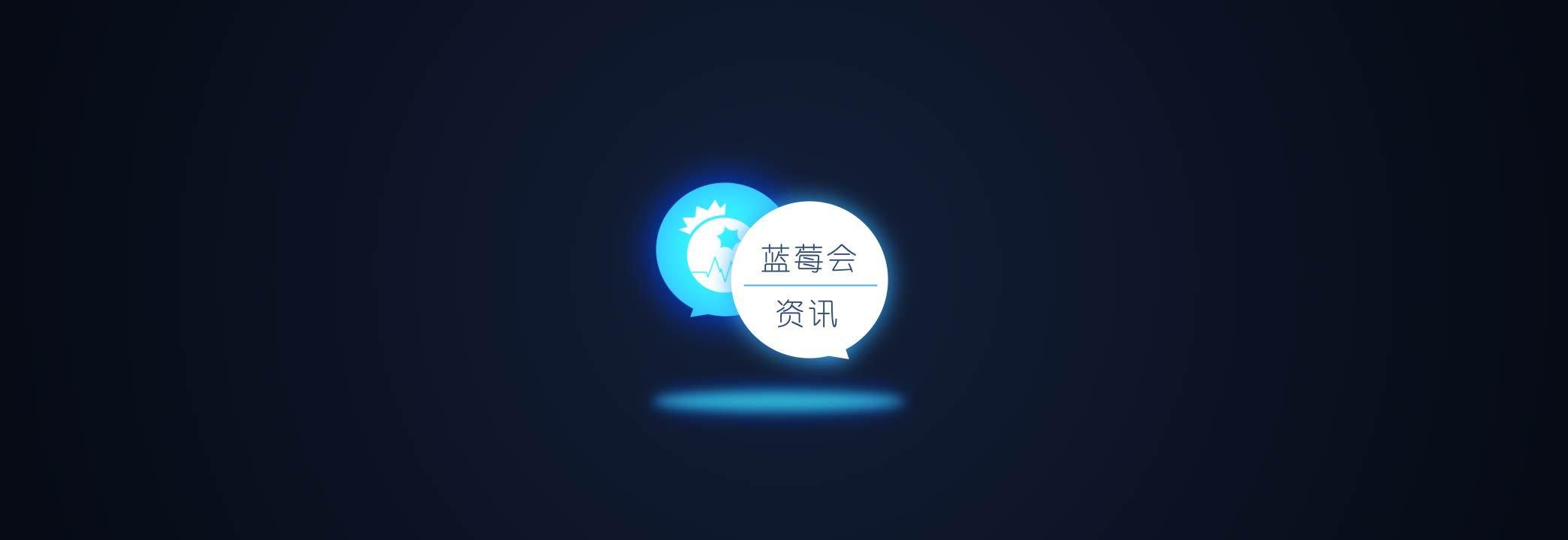视频APP小视现场动画 MG蓝莓锦发布频羊图片