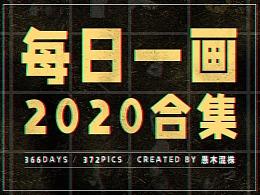 每日一画【第4年】2020全集
