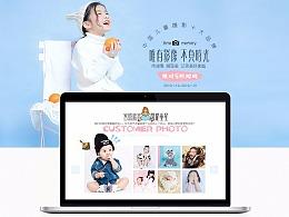 儿童摄影网站包装