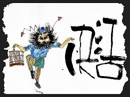 贰婶手写--手写字&奇趣插画【巧趣中国味】