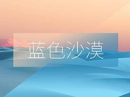 [练习_插画] 蓝色沙漠ps插画练习
