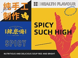 SPICY SUCH HIGH×凌旬 | 辣麽嗨
