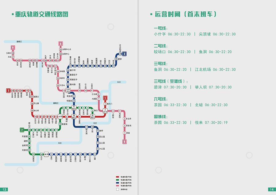 轨道交通,岂止于快?(重庆轻轨)图片