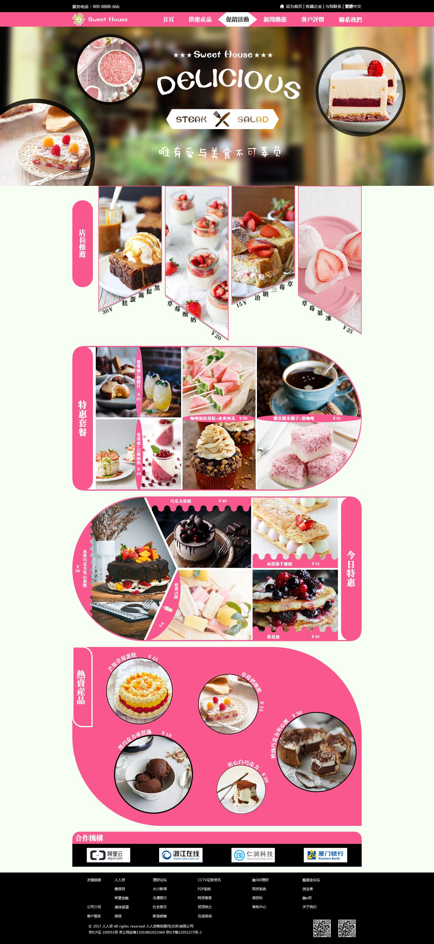 web微信网页_甜品店网页设计 UI 其他UI  马小00000 - 原创作品 - 站酷 (ZCOOL)