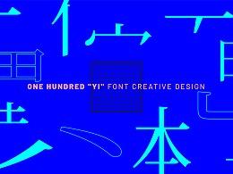 【白色至上设计】異字百味 字体创意设计