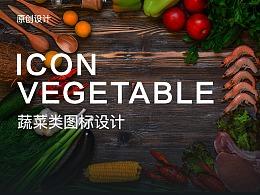 《蔬菜类图标设计》