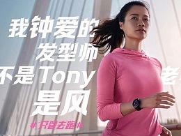 华为手表平面广告