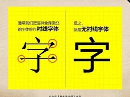 巨灵设计:ps特别篇之字体设计