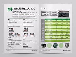 公司画册机械画册