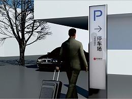 中信银行导视设计