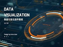 数据可视化作品组件整理合辑