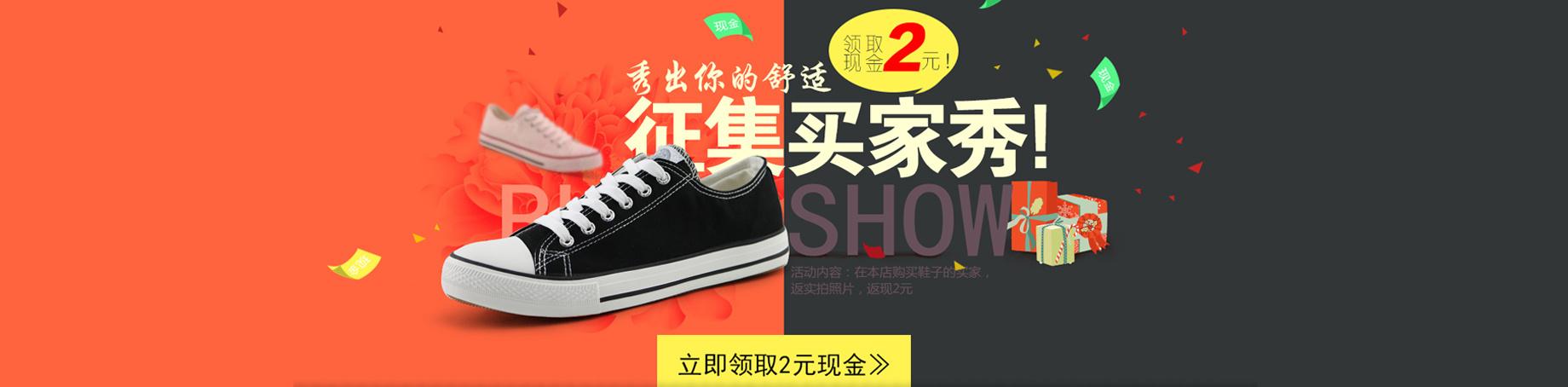 鞋子海报|网页|banner/广告图|我可喜欢你 - 原创作品