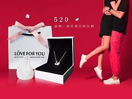 520浪漫礼物