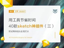 用工具节省时间!40款sketch神插件(三)附试用体验