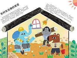 世界儿童《有树有池塘的教室》