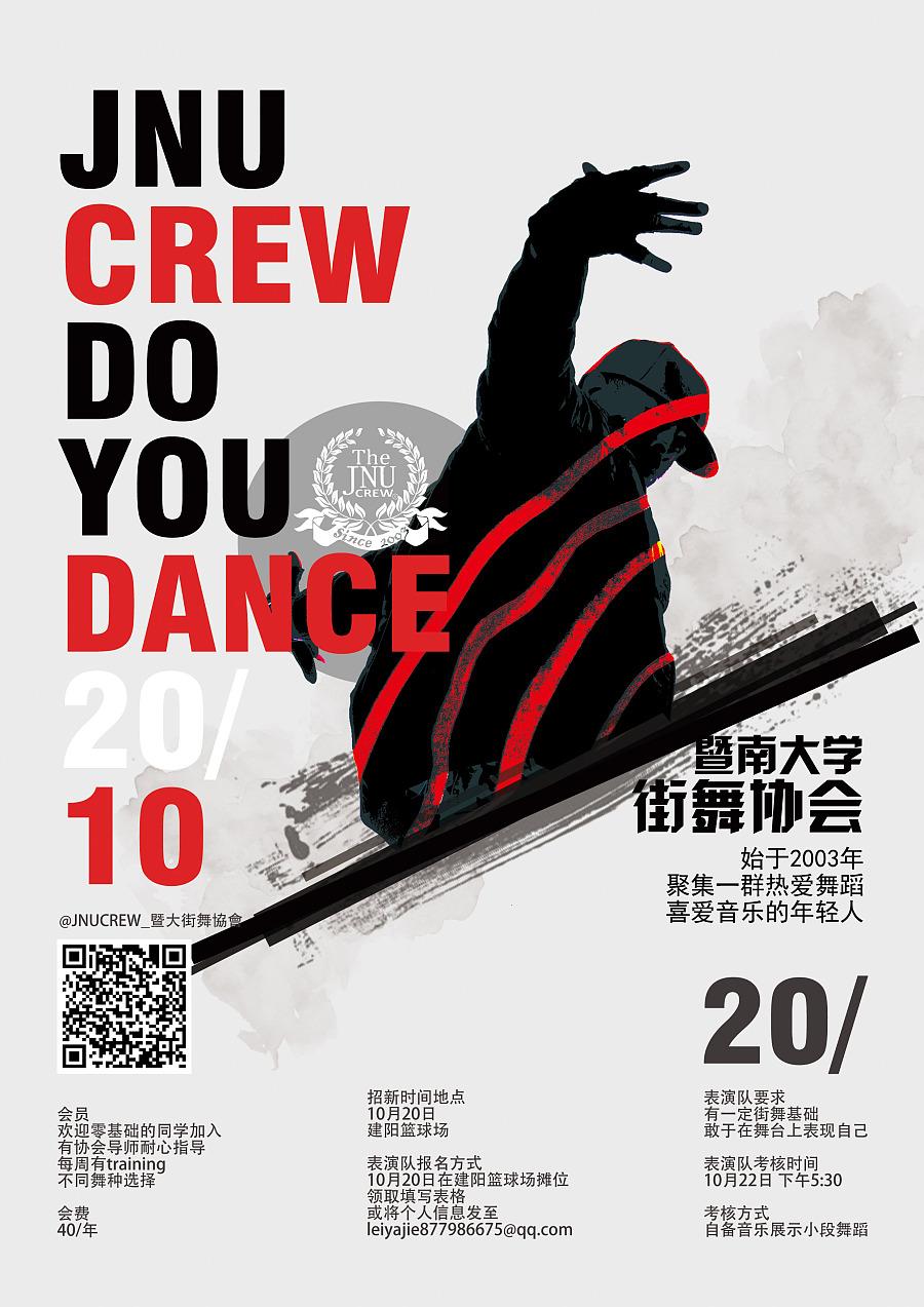 街舞协会招新海报