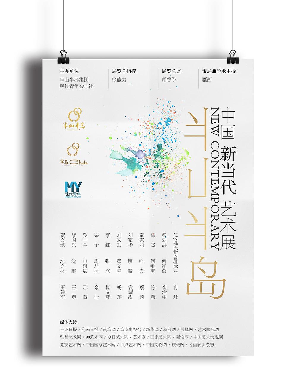 2014年三亚半山半岛艺术展海报设计