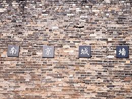 南京城墙插画设计(上)