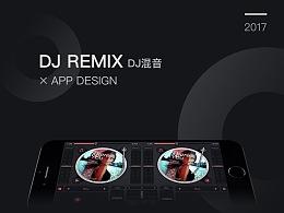 DJ混音app-已上线