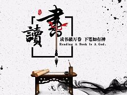 中国风水墨读书主题海报设计