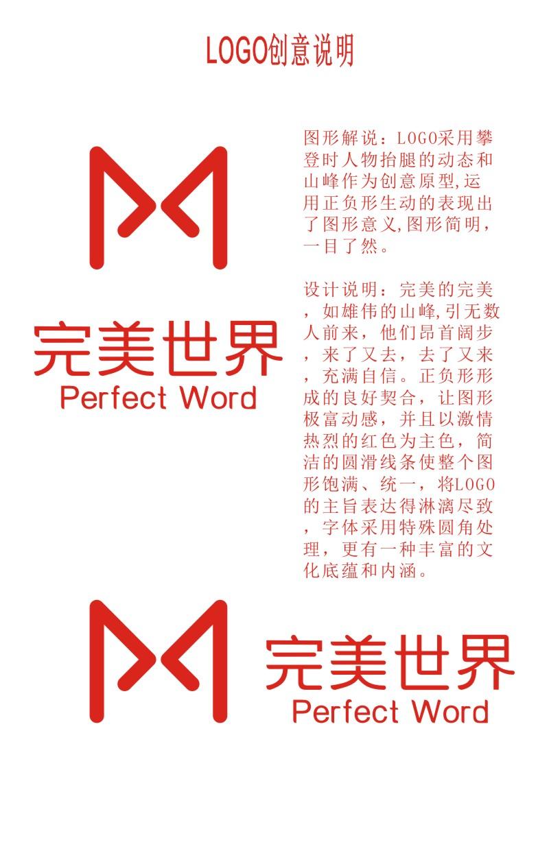 logo设计作品创意说明