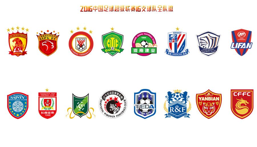 当前位置: 首页 队徽设计 足球队徽设计  16支中超足球球队队徽标志图片