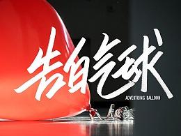 刘辉手书/七夕