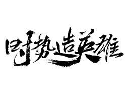 十月字迹 / 时势造英雄