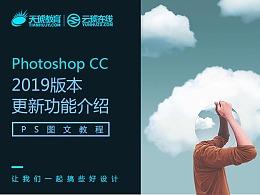 【PS教程】Photoshop 2019版本功能更新介绍