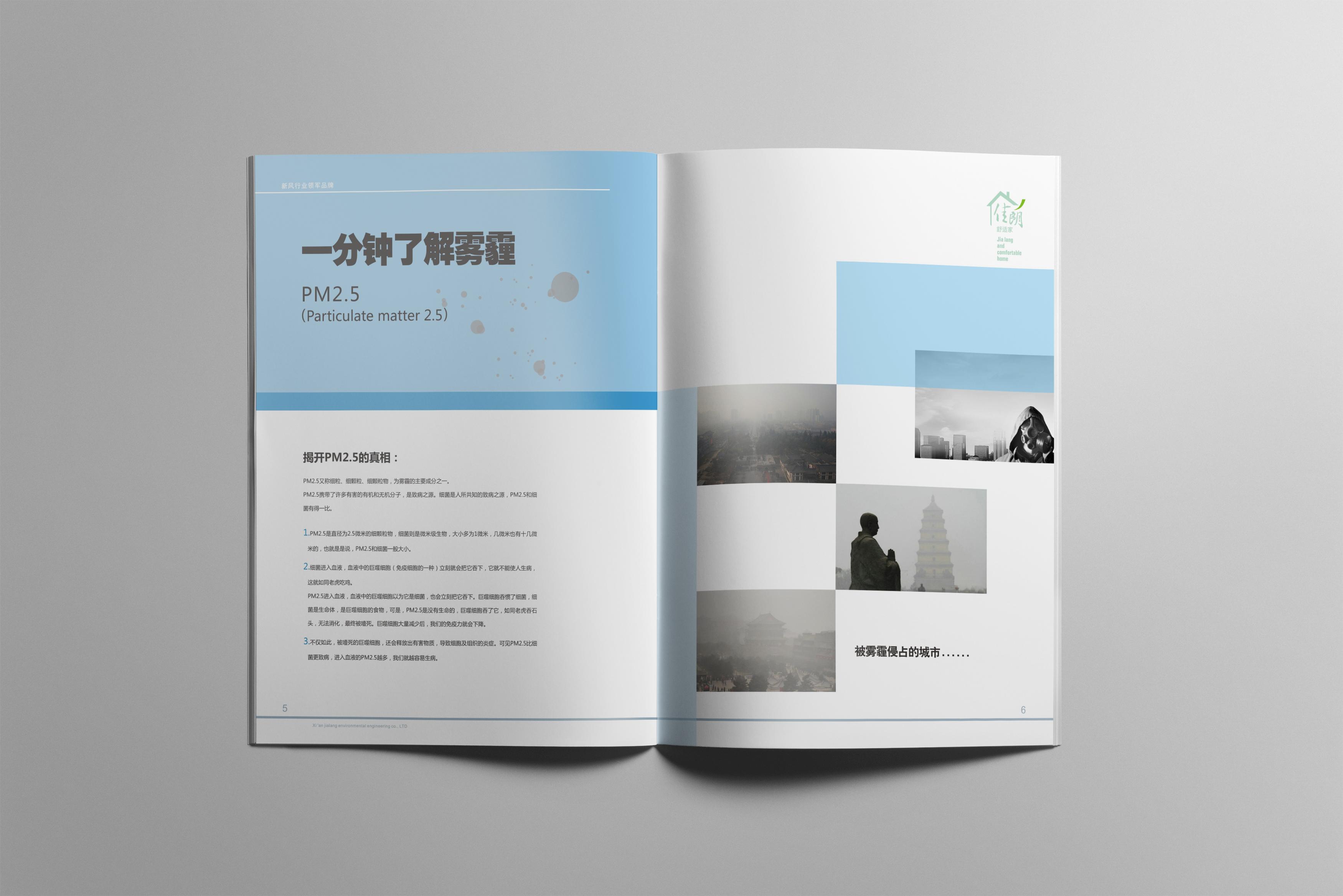 新风企业产品宣传册图片