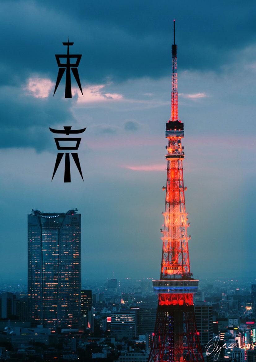 结合东京铁塔与日本神社的特点创作的字体